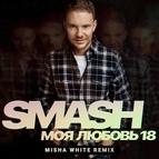 Smash альбом Моя любовь 18 (Misha White Remix)