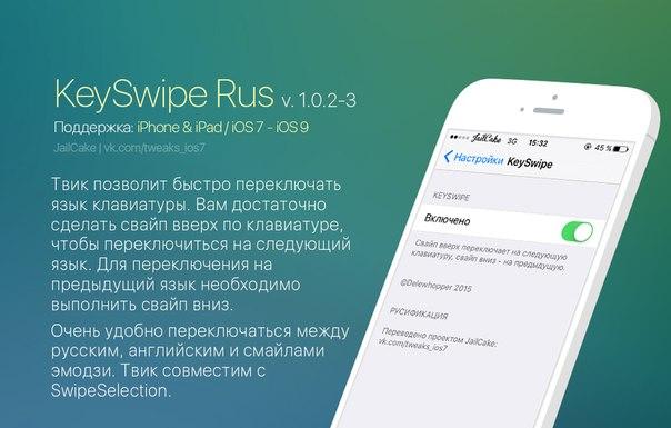 KeySwipe Rus