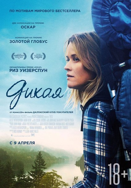 Дикая (2015)