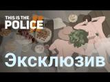 [Стрим] ЭКСКЛЮЗИВ This is the Police 2