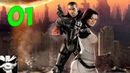 Прохождение Mass Effect 2. Часть 1. Проект Лазарь и Касуми
