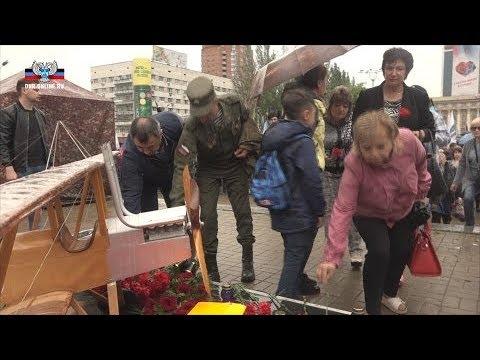 В Донецке прошел митинг памяти жертв 26 мая 2014 года