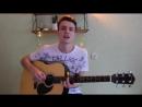 Нервы - Слишком влюблен (Парень классно поет и играет на гитаре)