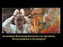 Полковник Владимир Квачков стал еретиком, богохульником и богоборцем!