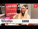 Ханна в гостях у Красавцев Love Radio