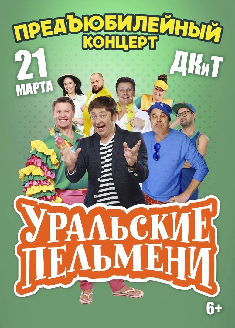 Афиша Тольятти 21 марта - Шоу «Уральские Пельмени» в Тольятти