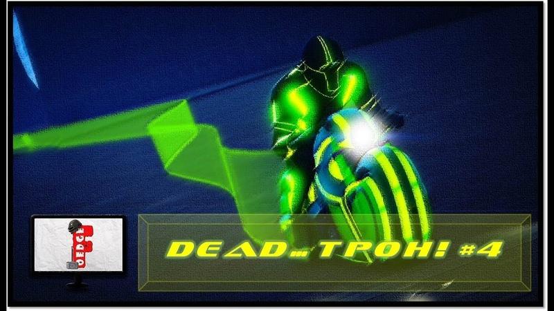 GTA Online/deadline/Трон угар 4