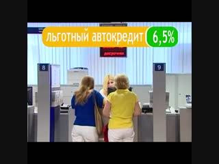 Автокредит от 6,5%