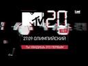 MTV 20 Лет Концерт в Олимпийском 27.09.18 Full HD Полная Версия