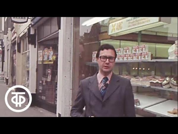 Англия без хлеба. Новости. Эфир 12.11.1978 (1978)