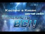 Кастинг в Киеве - Танцуют все - Шестой сезон - 18.10.13
