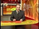 Новости-24. Рыбинская телевизионная служба РИА-ТВ г. Рыбинск, 06.02.2012