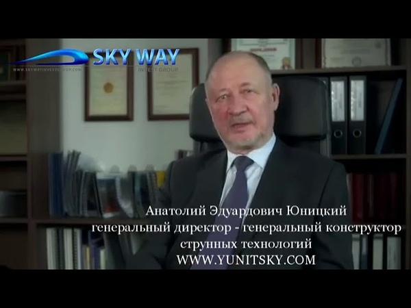 Самый престижный бизнес 21 Века SkyWay Invest Group
