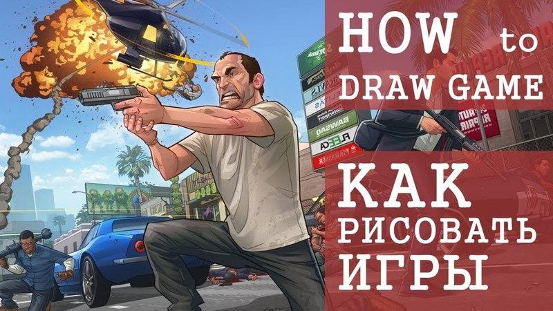Как научится рисовать игры 2D спрайты и игровая графика Флатинго