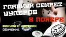Главный секрет шулеров в покере Фокусы с картами Демонстрация и обучение