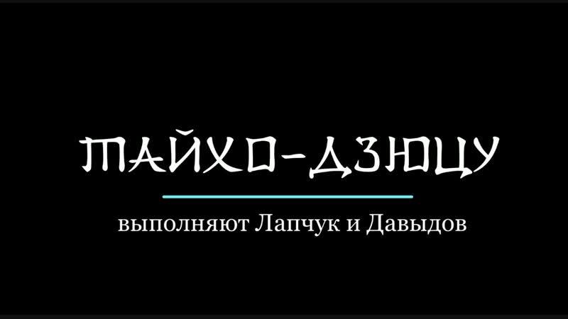 КБИ САТОРИ Тайхо-Дзюцу. Лапчук и Давыдов
