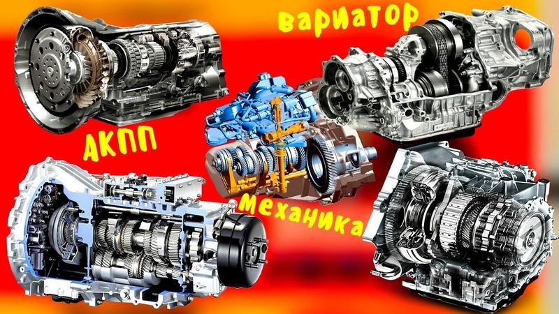 Чем отличается механическая коробка передач, автомат, вариатор и роботизированная