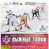 Неделя Больших лыжных гонок