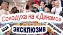 Александр Солодуха - концерт на стадионе Динамо - Минск / Дети певца, жена, Крыжановский и Алешко
