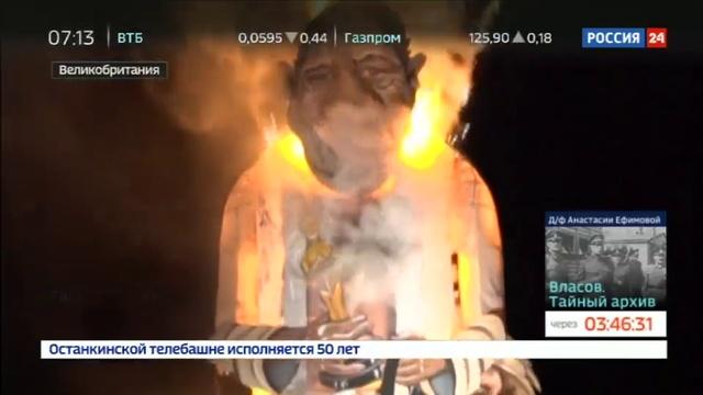 Новости на Россия 24 В Ночь Гая Фокса британцы сожгли Вайнштейна
