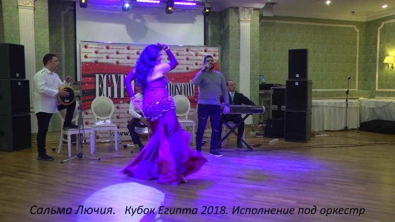 Сальма Лючия EGYPT CUP 2018