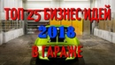 ТОП 25 БИЗНЕС ИДЕЙ В ГАРАЖЕ ДЛЯ МАЛОГО БИЗНЕСА