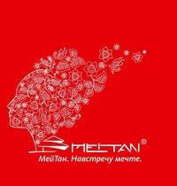 Картинки по запросу http://meitans.ru/