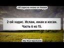 40 хадисов 2 ой хадис Ислам иман и ихсан Часть 6 из 15 Абу Яхья Крымский