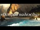 Захватывающий драматический приключенческий фильм для всей семьи «Остров надежды» (США)