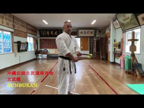 【Okinawa traditional kobudo】沖縄伝統古武道 ヌンチャク基本操作法(Basic action of Nunchaku) Karate KATA