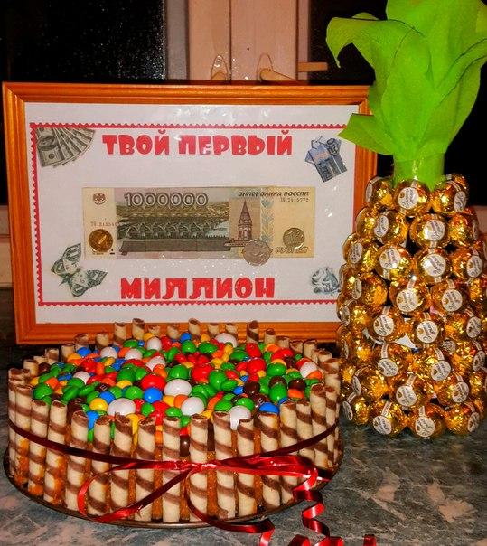 Подарок на 1 миллион 188