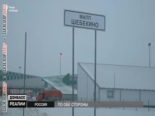 В российском Шебекино страшилки об Украине - обычное дело