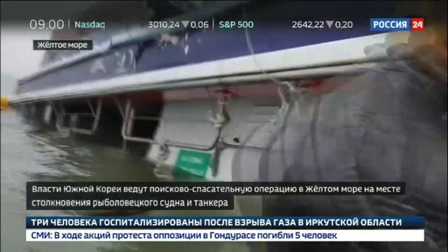 Новости на Россия 24 • У берегов Южной Кореи рыболовное судно столкнулось с танкером