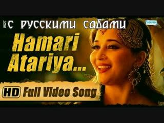 Hamari Atariya Full Video Song - Feat. Madhuri Dixit - Huma Qureshi - Dedh Ishqiya (рус.суб.)