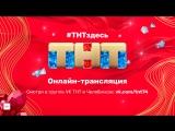 Онлайн-трансляция всероссийского тура Попади на ТНТ