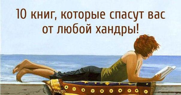 *10 Книг, Которые Спасут Вас От Любой Хандры!*