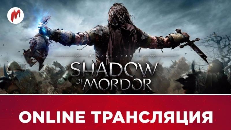 Middle-earth™: Shadow of Mordor™ - Сокровища Голлума или наш человек в стане Орков