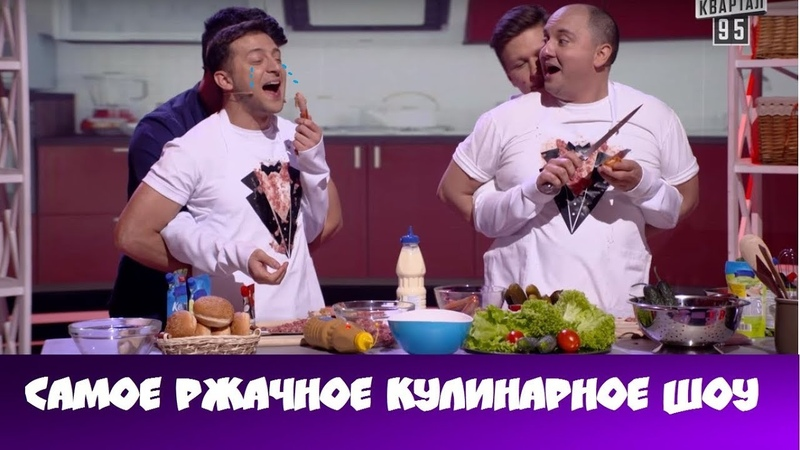 ИМПРОВИЗАЦИЯ! Самое ржачное кулинарное шоу в мире » Freewka.com - Смотреть онлайн в хорощем качестве