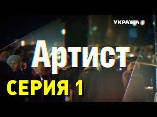 Артист 1 ceрия HD из 8 серии [Сериал,2019, комедия, драма, HD,720p]