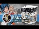 Бакуман - книги 1-3 (манга)