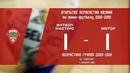 ФМФК 2018-2019. Юноши 2009-2010. Футбол Мастерс - Мотор. 1-1 (0-1)