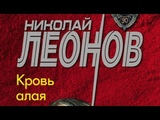 Николай Леонов. Кровь алая 1