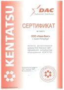 Сертификат официального диллера фирмы Kentatsu