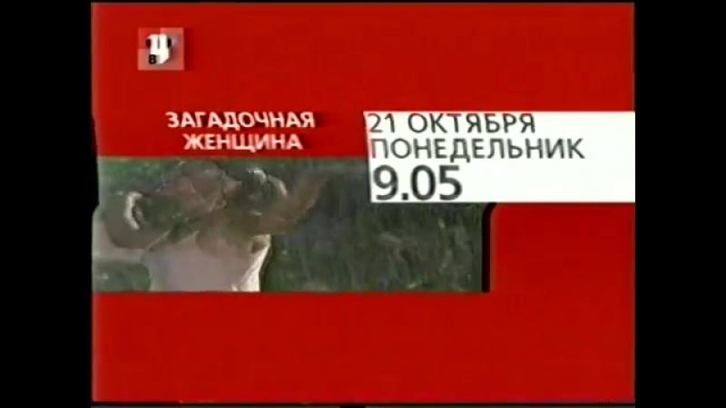 Программа передач (ТВЦ, 21.10.2002) » Freewka.com - Смотреть онлайн в хорощем качестве