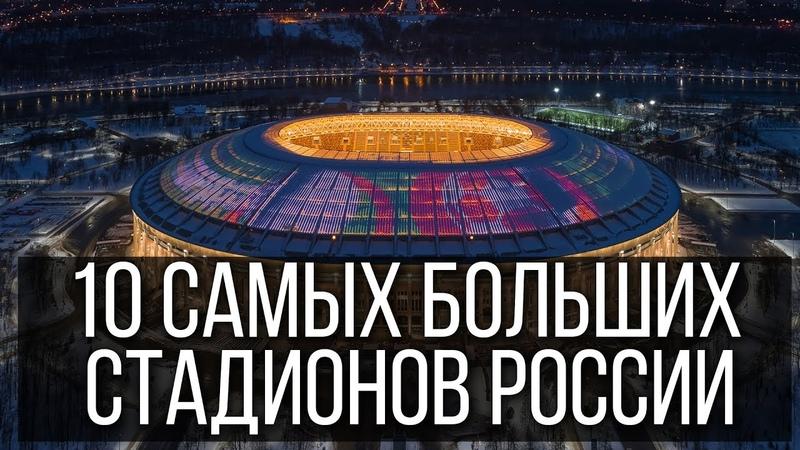 10 САМЫХ БОЛЬШИХ СТАДИОНОВ РОССИИ
