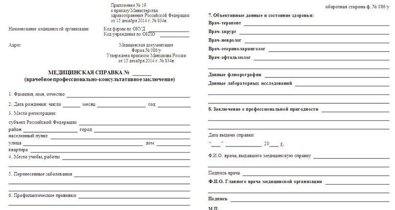 Справка 086-у какие анализы Справка для работы в МО для иностр граждан Чертольский переулок