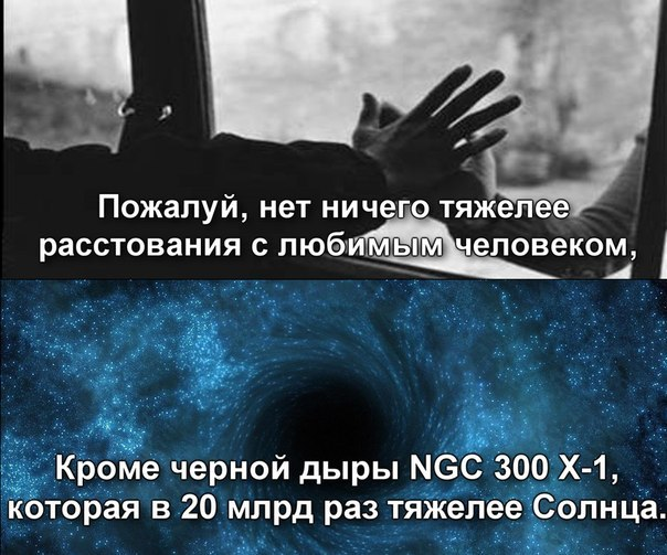 Нет ничего тяжелее расставания с любимым. Кроме черной дыры.