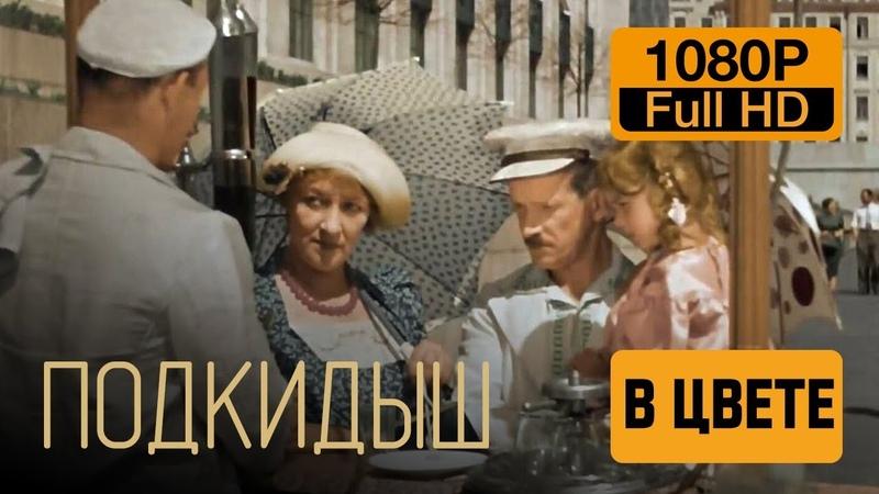 Подкидыш (1939) Цветной Full HD