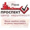 """ЦН """"Проспект Рівне"""" КУПІВЛЯ ПРОДАЖ ОРЕНДА"""