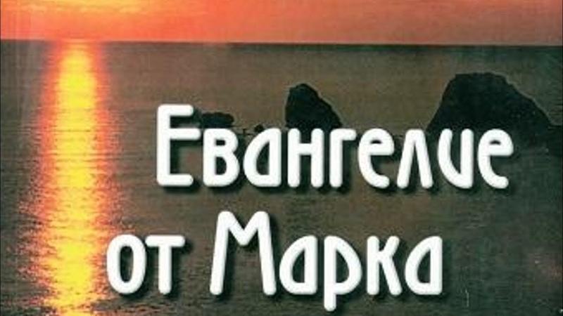 Евангелие от Марка 121-45.Толкование от Михаила Логачева